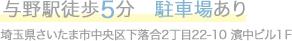 与野駅徒歩5分 駐車場あり 埼玉県さいたま市中央区下落合2丁目22-10濱中ビル1F